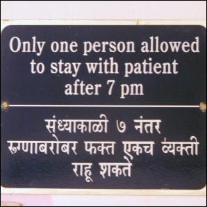 intialaisessa sairaalassa